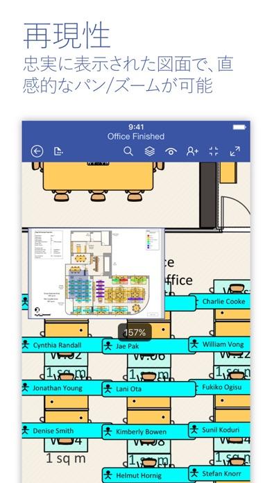 Microsoft Visio Viewerのスクリーンショット1
