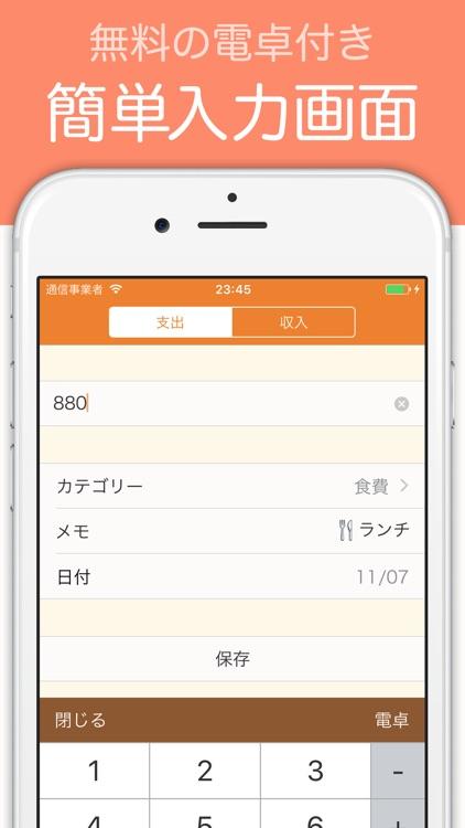 家計簿 簡単お小遣い帳 - 人気の無料家計簿アプリ screenshot-3