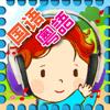 兒歌童謠 - 國語+粵語(廣東話)兒歌連歌詞