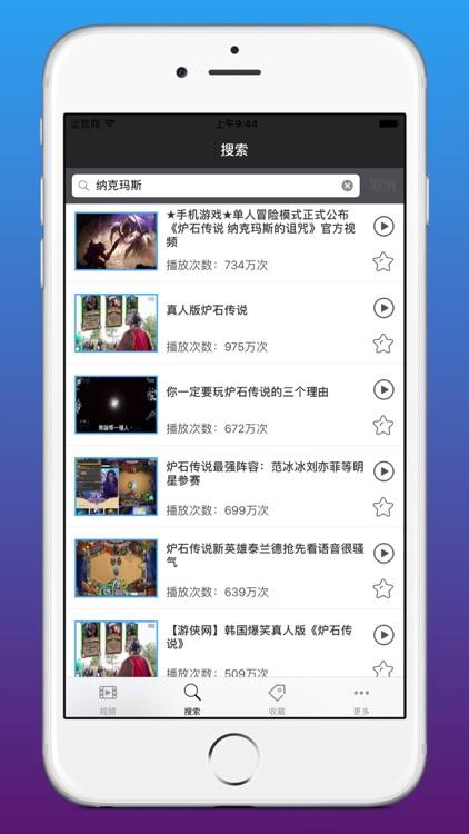 视频盒子-最新高清游戏视频 for 炉石传说 screenshot-3