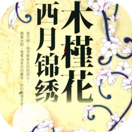 海飘雪著古风言情小说「木槿花西月锦绣」