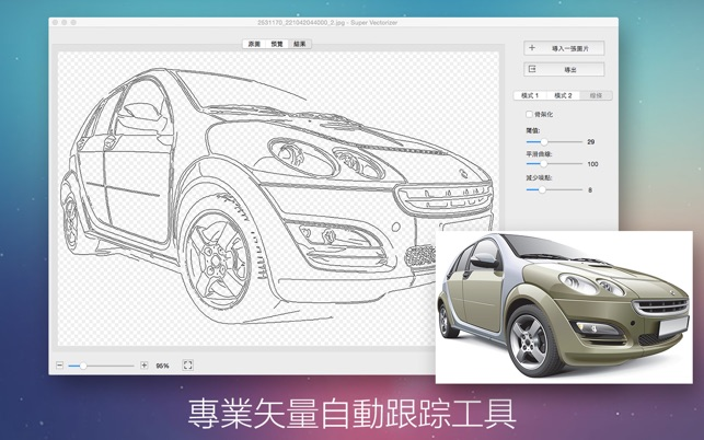 點陣圖轉向量檔案 Super Vectorizer 2 Screenshot