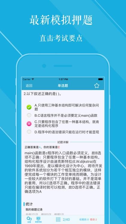 计算机等级考试C语言版 2018最新 screenshot-3