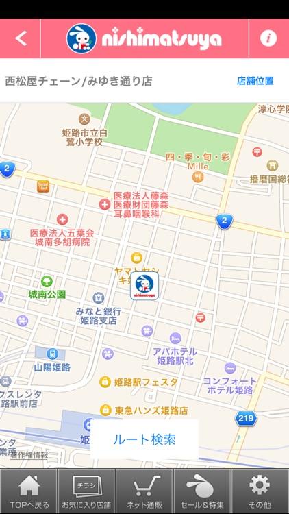 西松屋アプリ screenshot-4