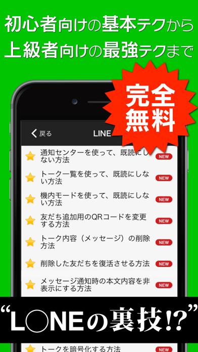 超㊙裏技 for iPhone - 知らないと損するiPhoneの使い方のスクリーンショット2