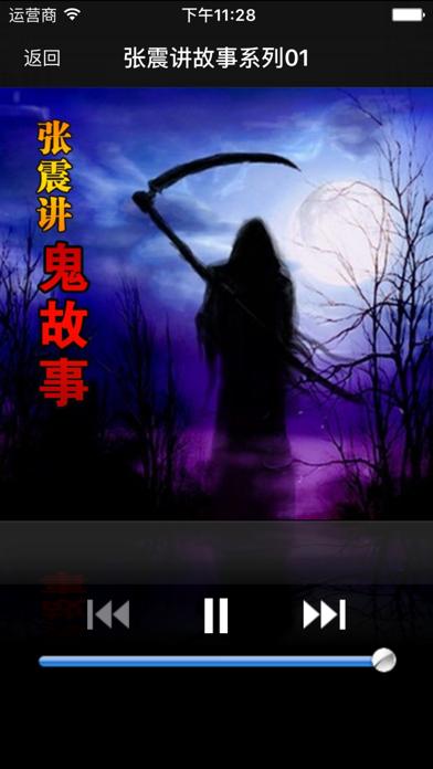 张震讲鬼故事全集 screenshot one