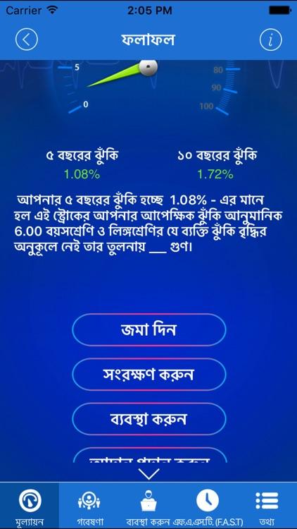 Stroke RiskoMeter BengaliLite screenshot-3