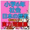 小学6年社会「日本の歴史」教科書リンク実力問題集アイコン