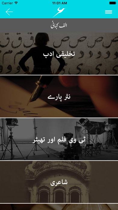 Alif Kitaab screenshot four
