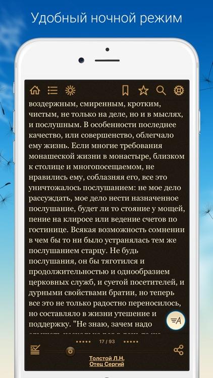 Домашняя Библиотека screenshot-3
