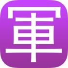 军棋 Pro icon