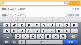 ツボ暗記カード ScreenShot3