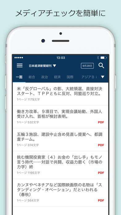 日経テレコン/知的生産性を加速するビジネスデータベース ScreenShot2
