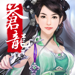 6.苍龙江湖-全自由武侠RPG-满满的都是情怀