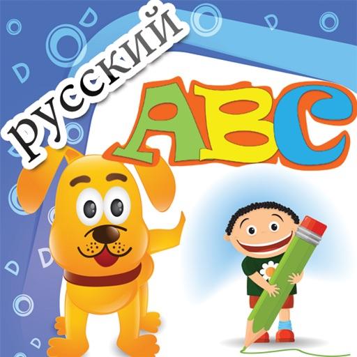 узнать игра для детей - русский язык - алфавит Pro