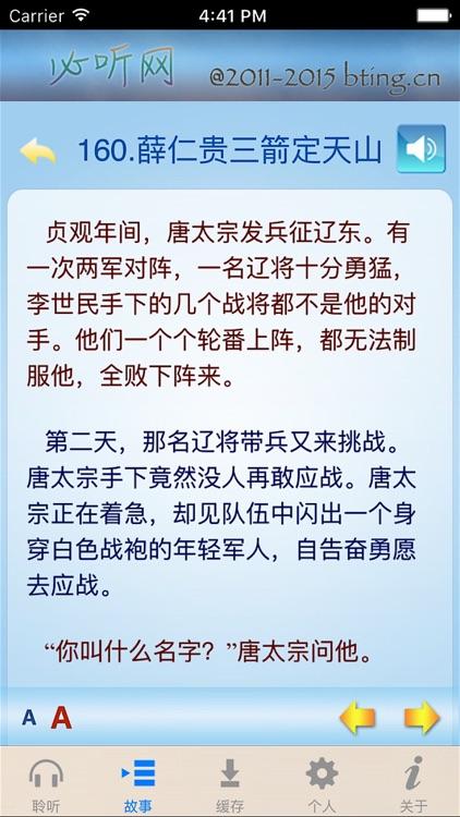 上下五千年 中华历史(下)[有声文字版]