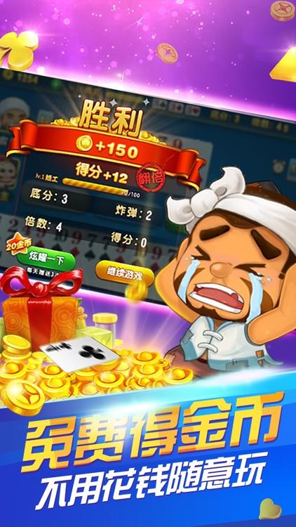 斗地主 单机斗地主:天天欢乐单机版 screenshot-3