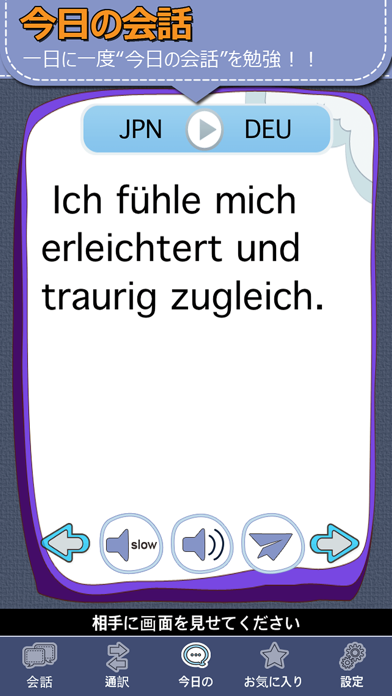 ドイツ語会話マスター[PRO]のおすすめ画像4