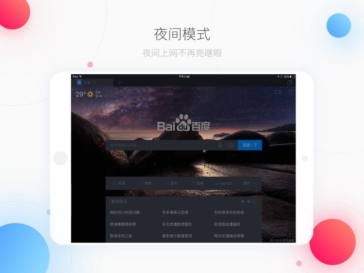 百度HD-极速安全浏览器 screenshot-3