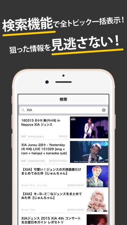 まとめったー for JYJ screenshot-3