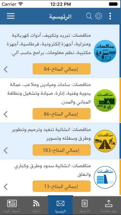 مناقصات screenshot four