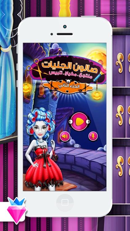 العاب بنات 9- تلبيس الاميرات و العاب اطفال تعليمية screenshot-4