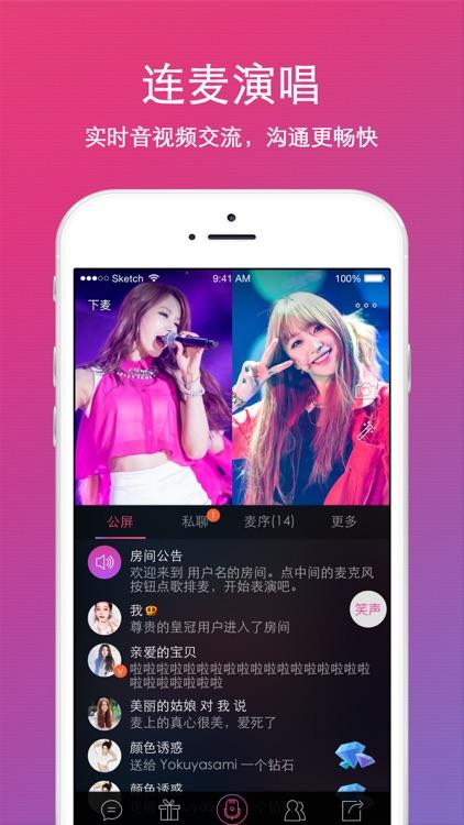 爱唱-音效最好,美颜最棒的手机KTV screenshot-4