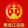 黑龙江法院