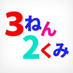 3ねん2くみ お得な公式アプリ