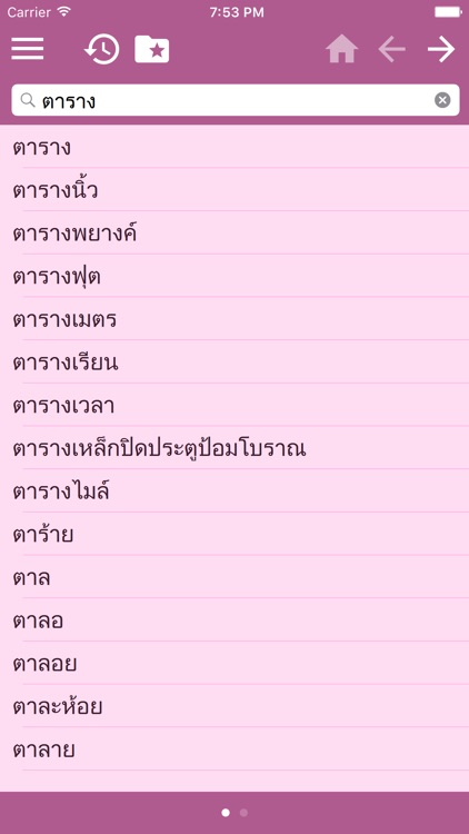 Thai Multilingual dictionary screenshot-3