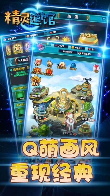 精灵道馆-放在口袋的GBA游戏 screenshot-3