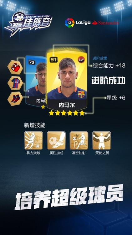 最佳阵容-西甲官方授权足球手游 screenshot-3