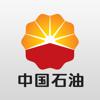 中國石油香港加油站