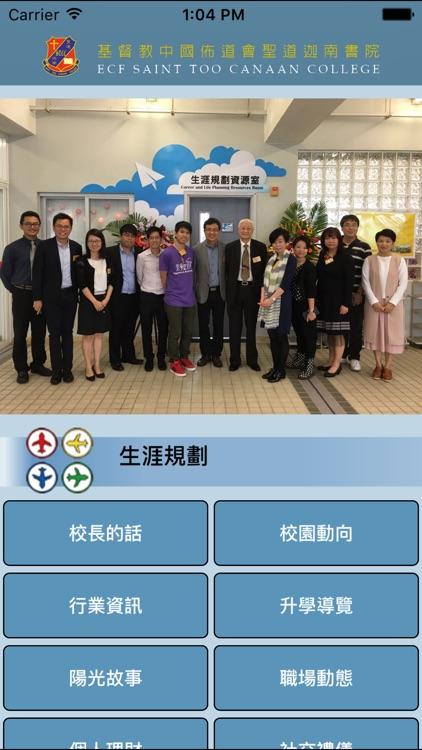 基督教中國佈道會聖道迦南書院(生涯規劃網) screenshot-3