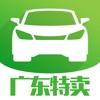 广东二手车 - 最靠谱的个人买卖车服务平台