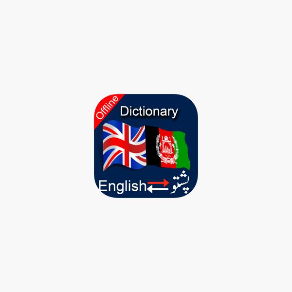 English to Pashto & Pashto to English Dictionary on the App