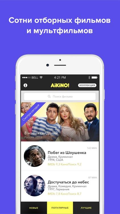 Фильмы Aikino! Cкачать оффлайн или смотреть онлайн