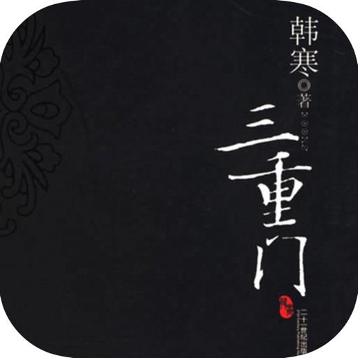 三重门—韩寒作品全集,青春回忆