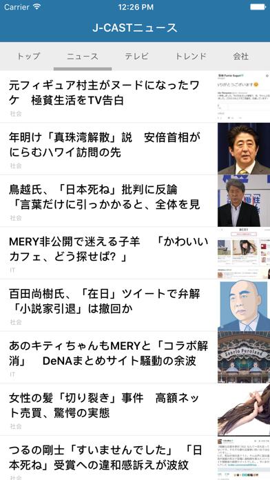 J-CASTニュース ScreenShot0