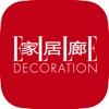 ELLE DECORATION CHINA