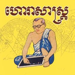 Khmer Teller