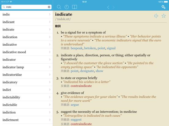 LexicEN 英英辞書、オフライン対応!のおすすめ画像1
