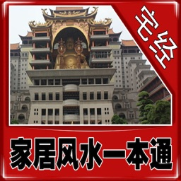 Feng shui a household general: the house