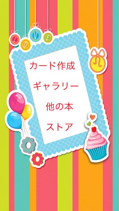 誕生日カード作りのおすすめ画像1
