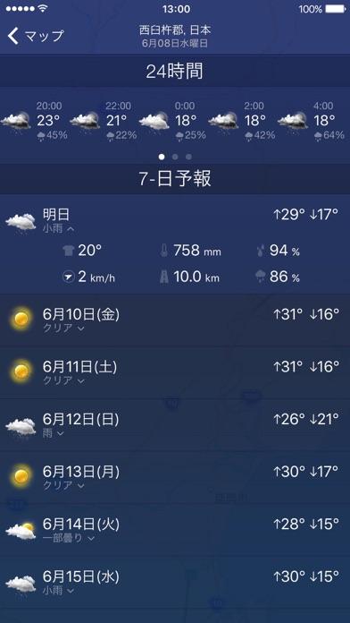 天気レーダー: 天気予報 screenshot1