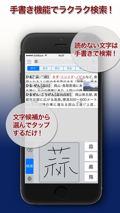 大辞泉 screenshot-2