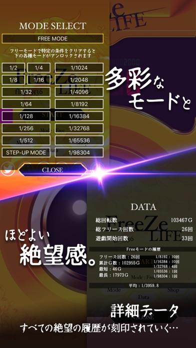 スロット FreeZe LIFE  〜ハーデス フリーズ〜 無料 パチスロ アプリ ゴッドな収支のおすすめ画像4