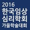 한국임상심리학회 2016 추계학술대회