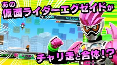 仮面ライダーエグゼイド×チャリ走のスクリーンショット1
