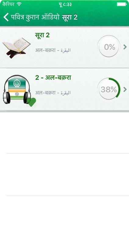 Quran Audio mp3 in Arabic and in Hindi
